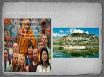 Делай-Лама і палац у місті Лхаса