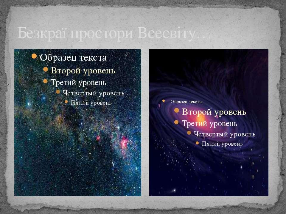 Безкраї простори Всесвіту…