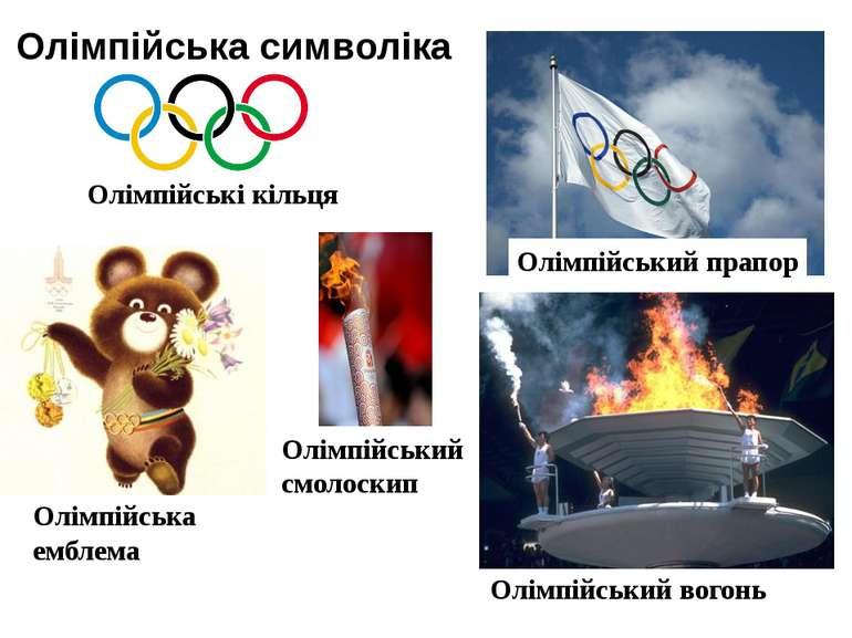 Олімпійські кільця Олімпійський прапор Олімпійська емблема Олімпійський вогон...