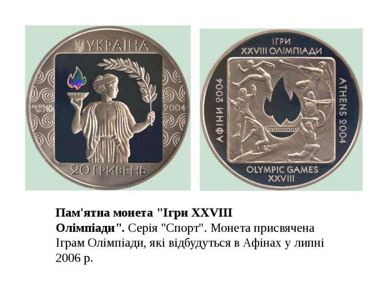 """Пам'ятна монета """"Ігри XXVIII Олімпіади"""".Серія """"Спорт"""". Монета присвячена Ігр..."""