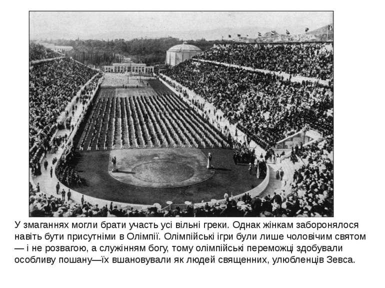 У змаганнях могли брати участь усі вільні греки. Однак жінкам заборонялося на...