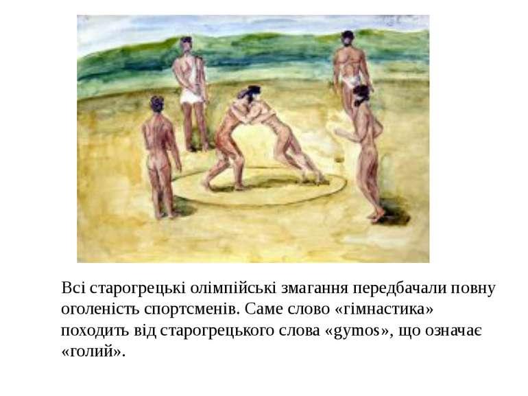 Всі старогрецькі олімпійські змагання передбачали повну оголеність спортсмені...