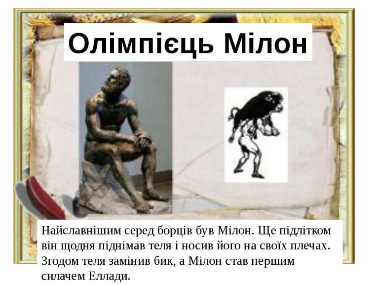 Олімпієць Мілон Найславнішим серед борців був Мілон. Ще підлітком він щодня п...