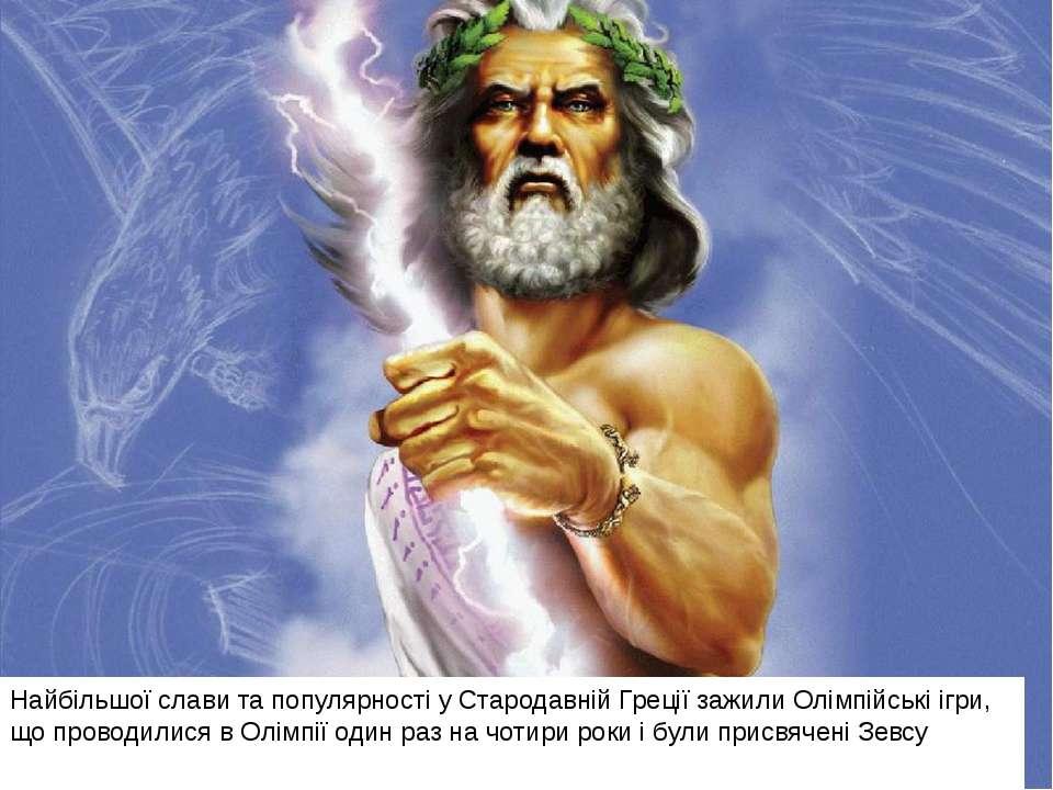 Найбільшої слави та популярності у Стародавній Греції зажили Олімпійські ігри...