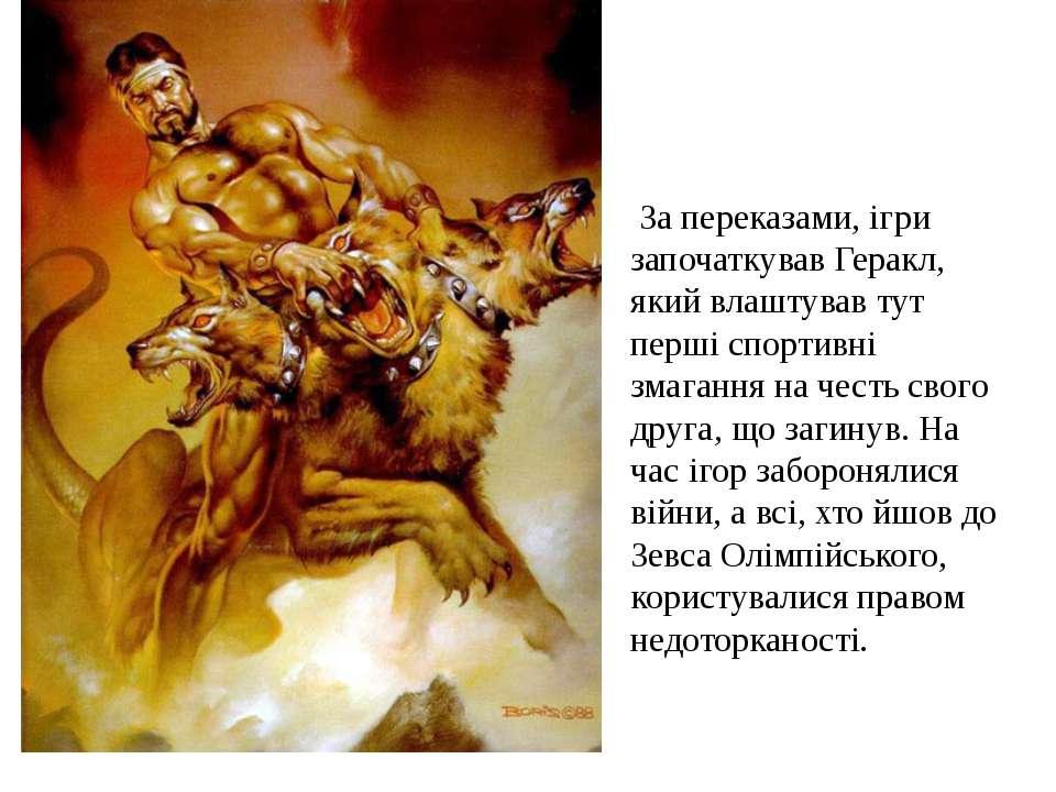 За переказами, ігри започаткував Геракл, який влаштував тут перші спортивні з...