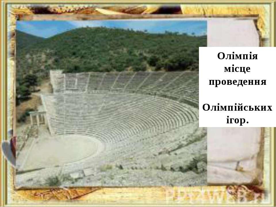 Олімпія місце проведення Олімпійських ігор.