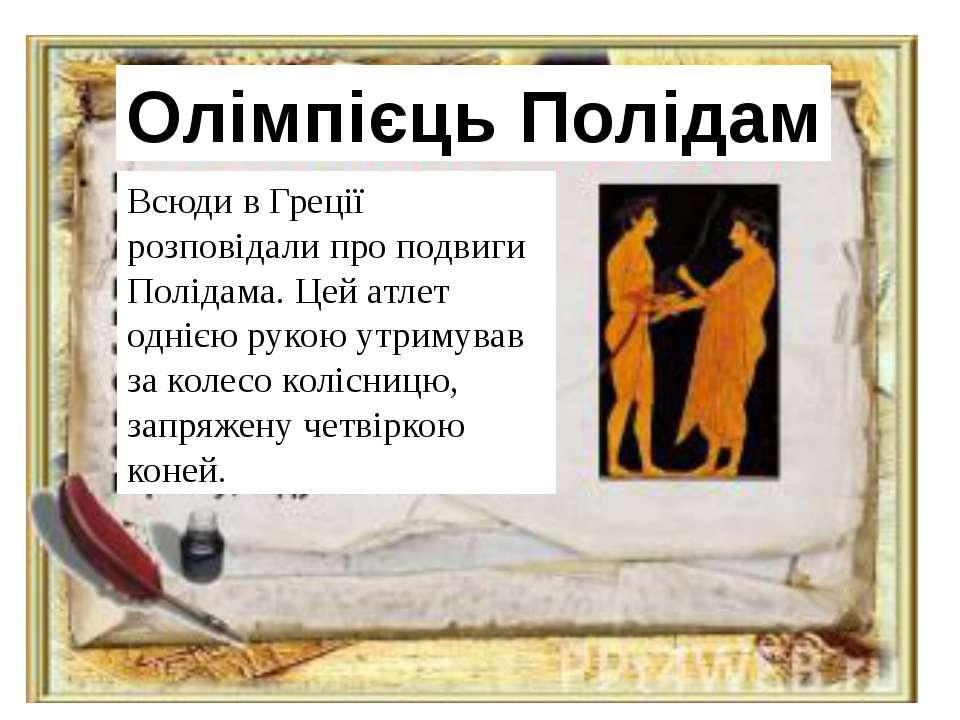 Всюди в Греції розповідали про подвиги Полідама. Цей атлет однією рукою утрим...