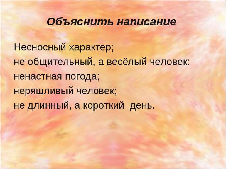 Объяснить написание Несносный характер; не общительный, а весёлый человек; не...