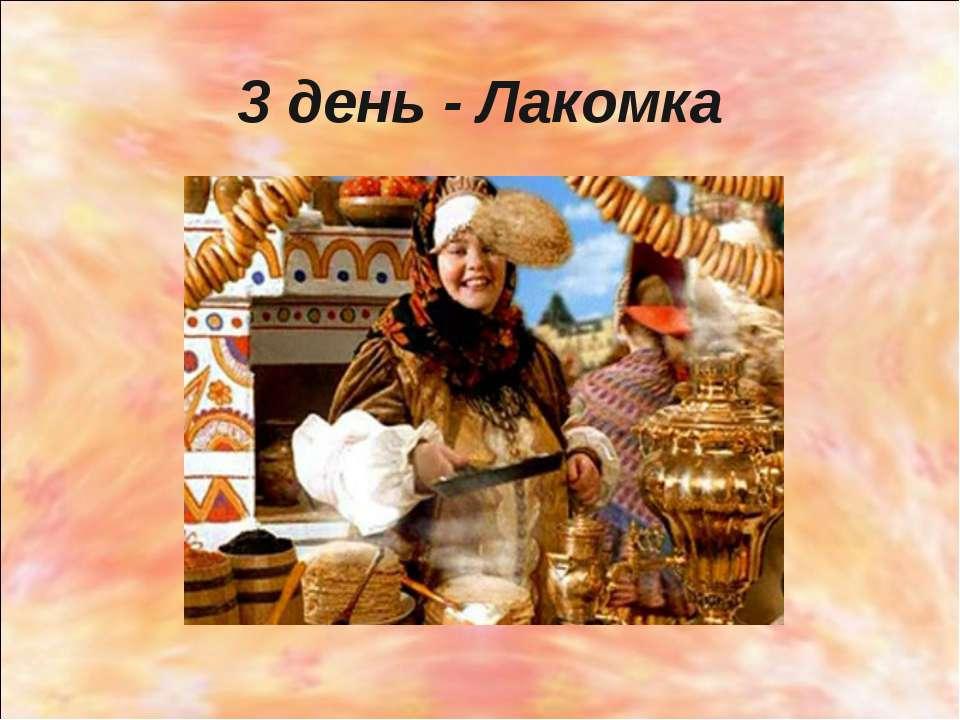 3 день - Лакомка
