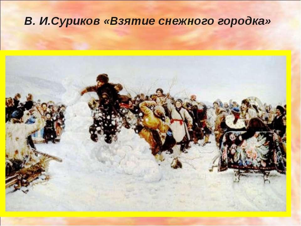 В. И.Суриков «Взятие снежного городка»