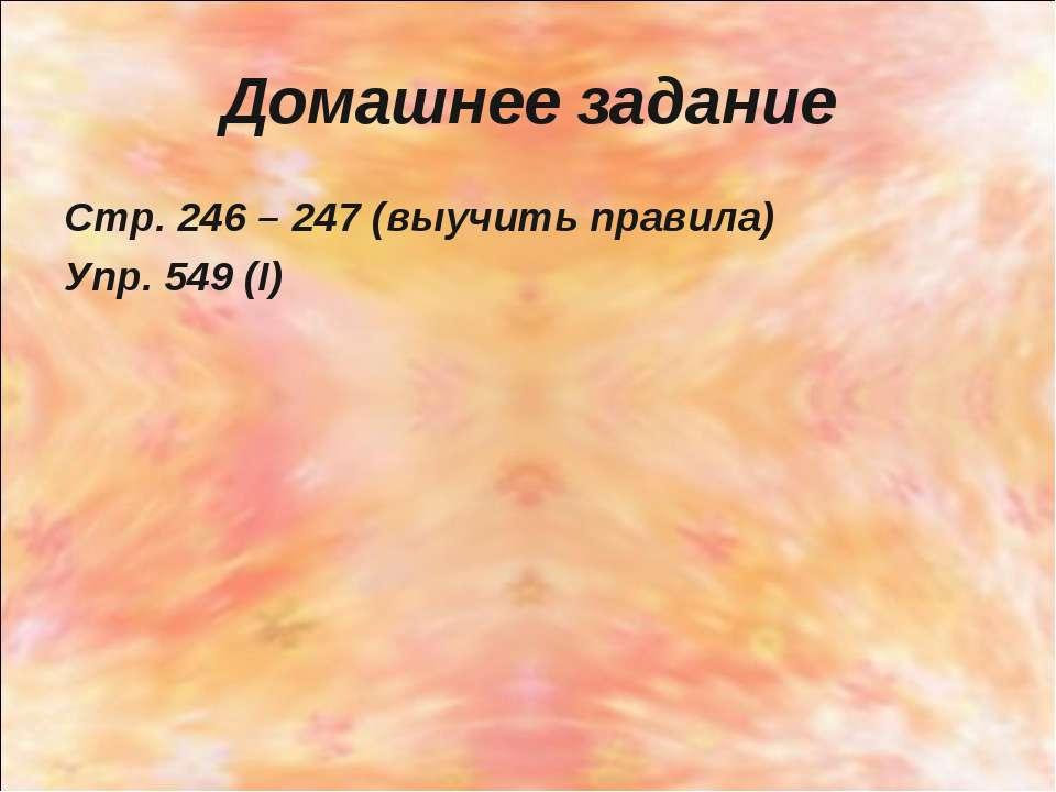 Домашнее задание Стр. 246 – 247 (выучить правила) Упр. 549 (І)