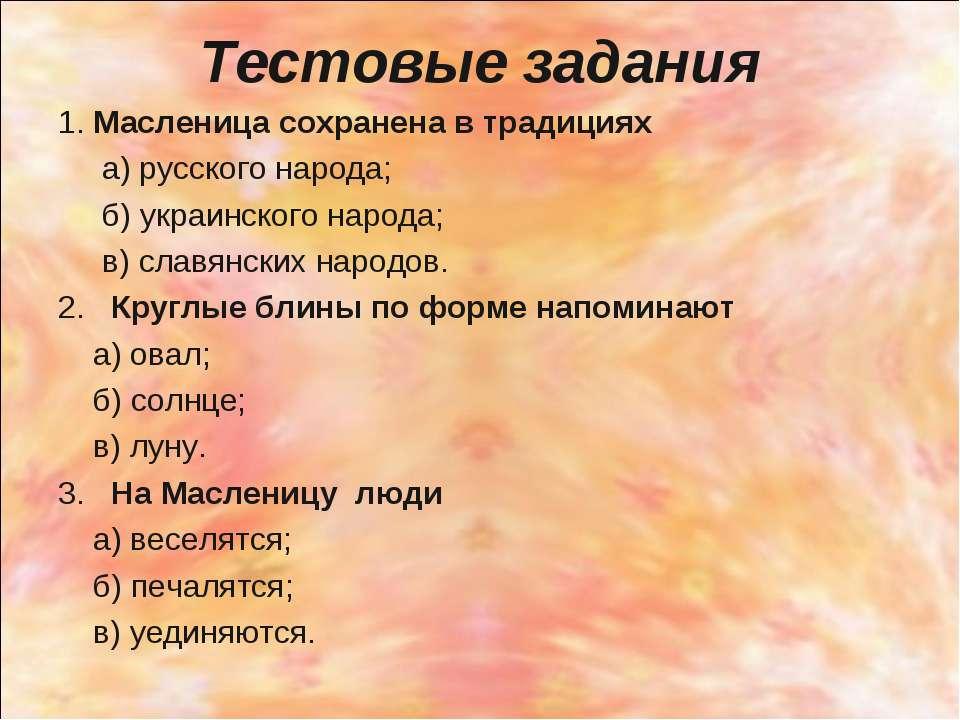 Тестовые задания 1. Масленица сохранена в традициях а) русского народа; б) ук...