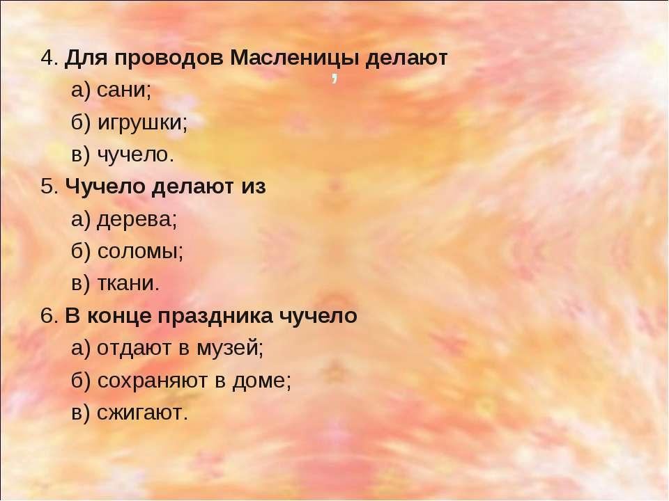 , 4. Для проводов Масленицы делают а) сани; б) игрушки; в) чучело. 5. Чучело ...
