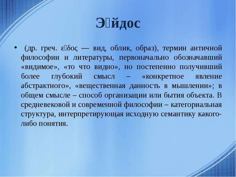 Э йдос (др. греч. εἶδος — вид, облик, образ), термин античной философии и лит...