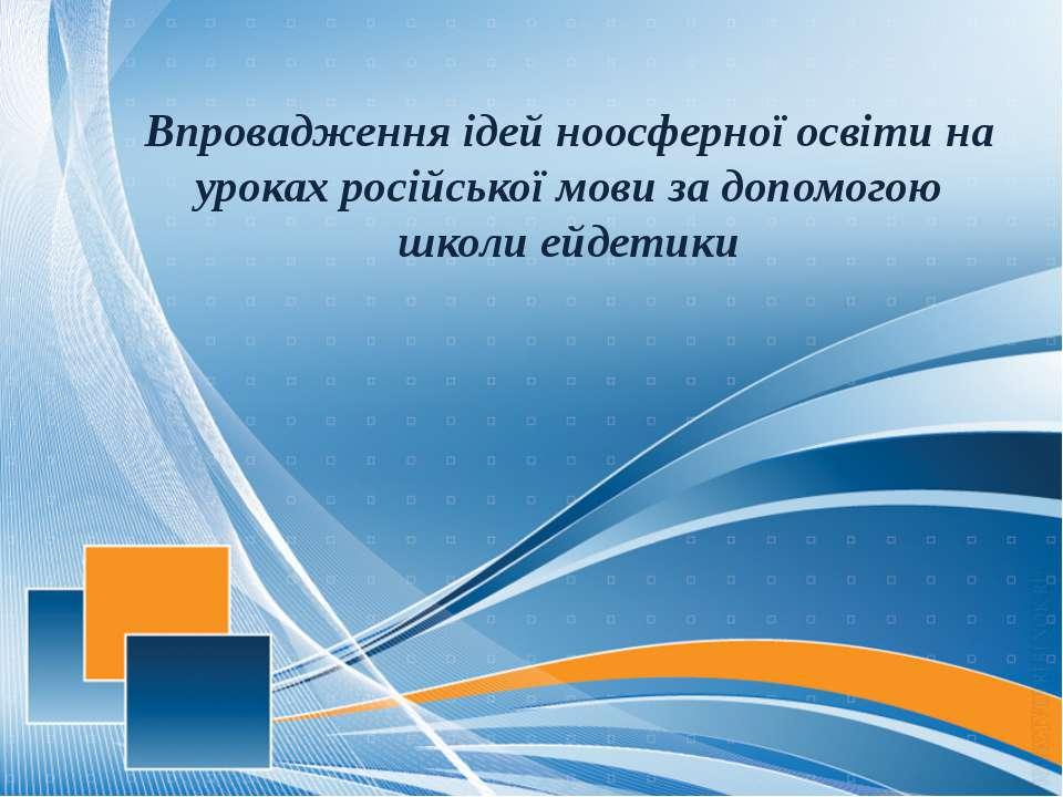 Впровадження ідей ноосферної освіти на уроках російської мови за допомогою шк...