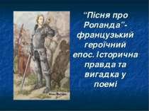 """""""Пісня про Роланда""""- французький героїчний епос. Історична правда та вигадка ..."""