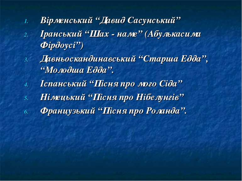 """Вірменський """"Давид Сасунський"""" Іранський """"Шах - наме"""" (Абулькасима Фірдоусі"""")..."""
