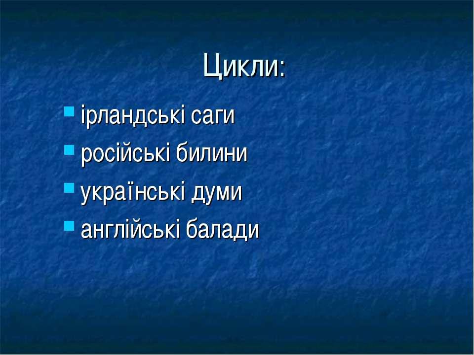 Цикли: ірландські саги російські билини українські думи англійські балади