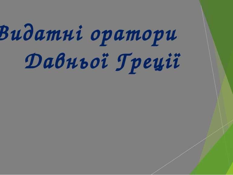 Видатні оратори Давньої Греції