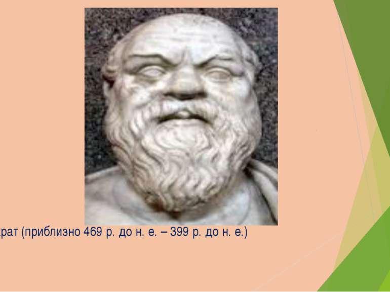Сократ (приблизно 469 р. до н. е. – 399 р. до н. е.)