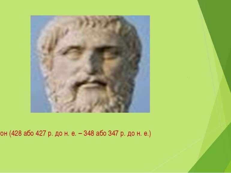 Платон (428 або 427 р. до н. е. – 348 або 347 р. до н. е.)