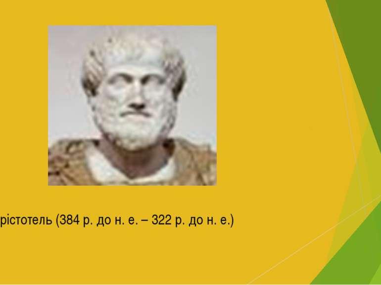Арістотель (384 р. до н. е. – 322 р. до н. е.)