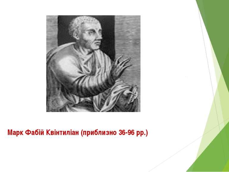 Марк Фабій Квінтиліан (приблизно 36-96 рр.)