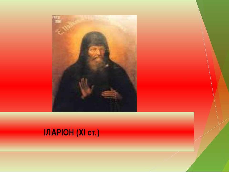 ІЛАРІОН (ХІ ст.)