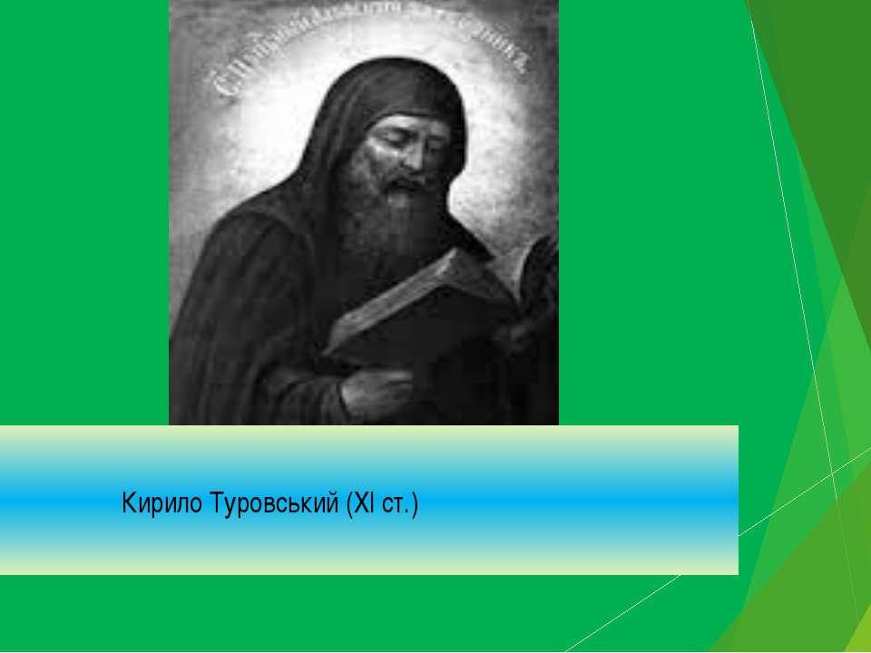Кирило Туровський (ХІ ст.)
