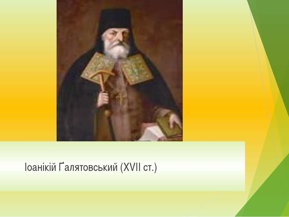 Іоанікій Ґалятовський (ХVII ст.)
