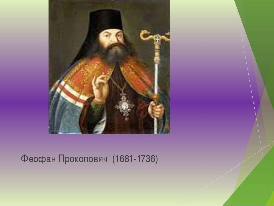Феофан Прокопович (1681-1736)