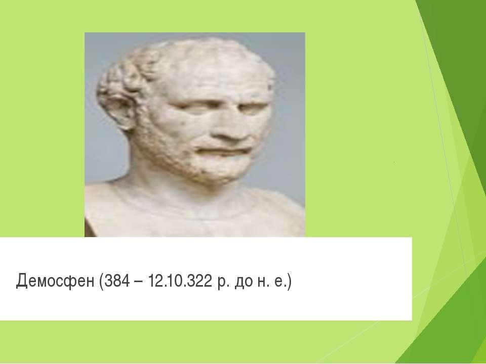 Демосфен (384 – 12.10.322 р. до н. е.)