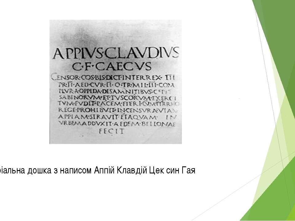 Меморіальна дошка з написом Аппій Клавдій Цек син Гая