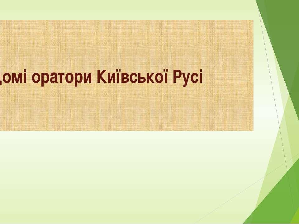 Відомі оратори Київської Русі