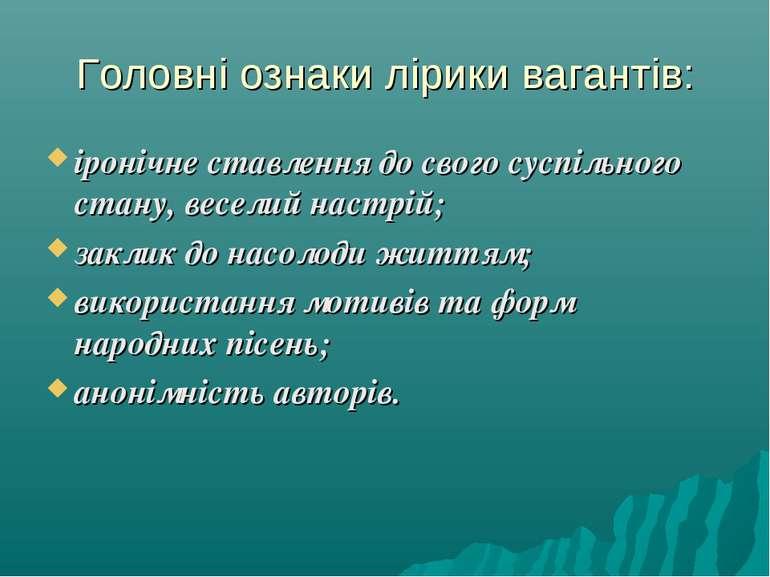 Головні ознаки лірики вагантів: іронічне ставлення до свого суспільного стану...