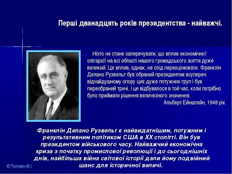 Ніхто не стане заперечувати, що вплив економічної олігархії на всі області на...