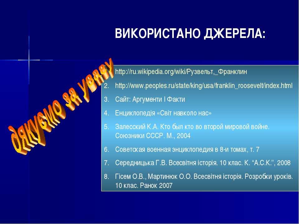 ВИКОРИСТАНО ДЖЕРЕЛА: http://ru.wikipedia.org/wiki/Рузвельт,_Франклин http://w...