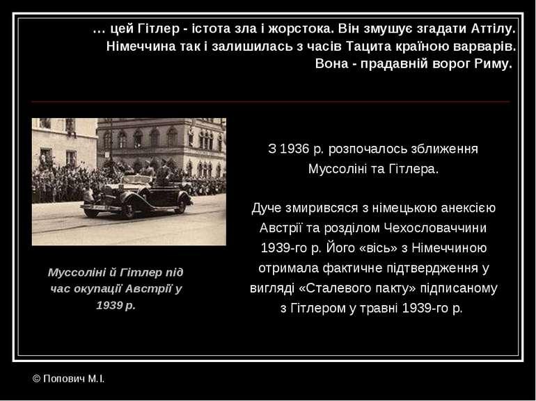 Дуче змиривсяся з німецькою анексією Австрії та розділом Чехословаччини 1939-...