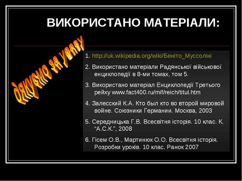 ВИКОРИСТАНО МАТЕРІАЛИ: 1. http://uk.wikipedia.org/wiki/Беніто_Муссоліні 2. Ви...