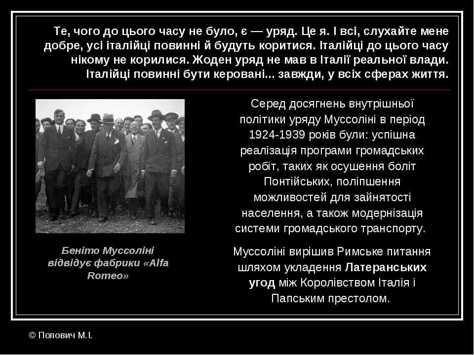 Серед досягнень внутрішньої політики уряду Муссоліні в період 1924-1939 років...