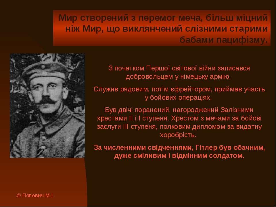 З початком Першої світової війни записався добровольцем у німецьку армію. Слу...