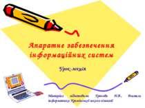 Апаратне забезпечення інформаційних систем Урок-лекція Матеріал підготовила Г...