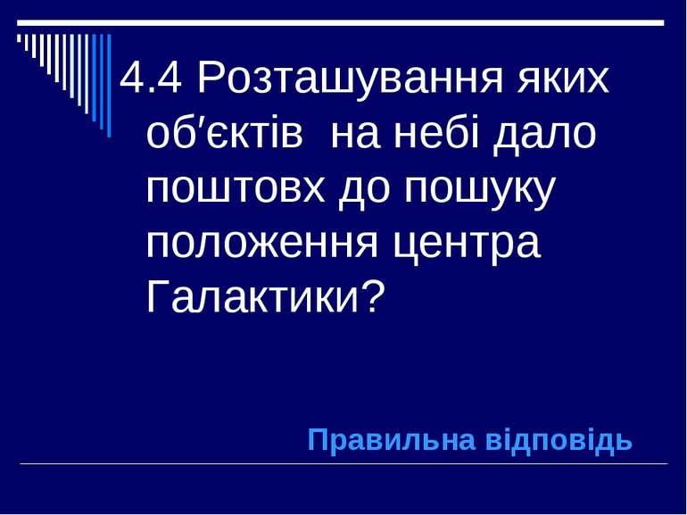 4.4 Розташування яких об′єктів на небі дало поштовх до пошуку положення центр...