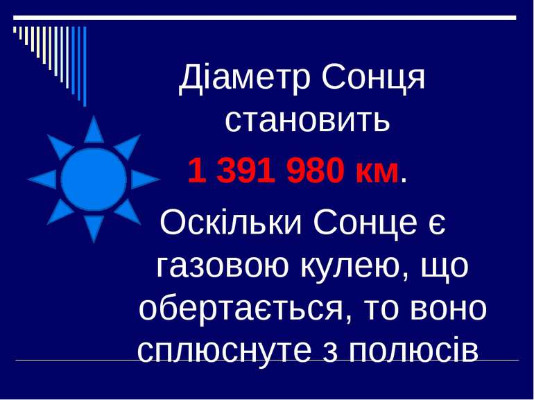 Діаметр Сонця становить 1 391980 км. Оскільки Сонце є газовою кулею, що обер...