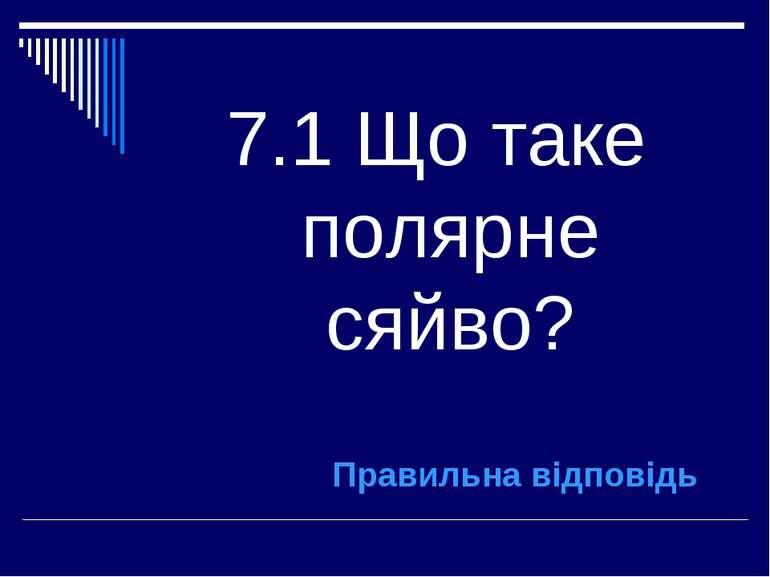 7.1 Що таке полярне сяйво? Правильна відповідь