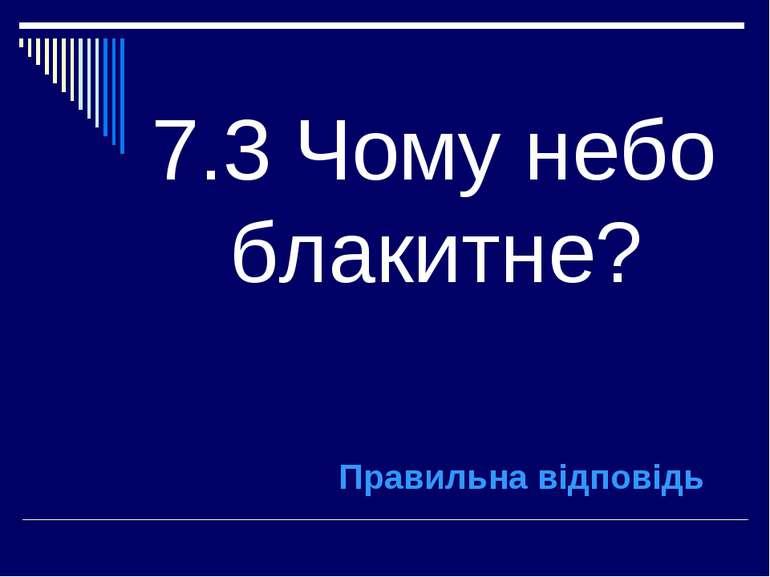 7.3 Чому небо блакитне? Правильна відповідь