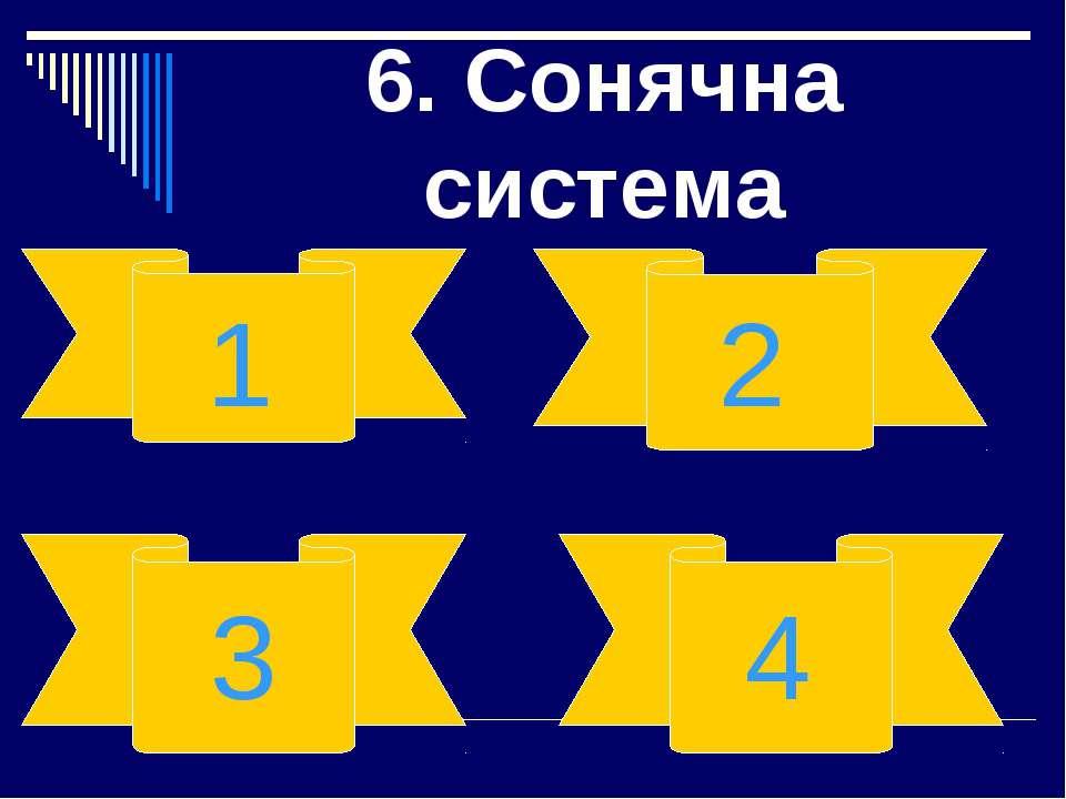 6. Сонячна система 1 2 3 4
