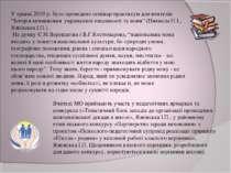 """У травні 2010 р. було проведено семінар-практикум для вчителів """"Історія виник..."""