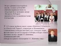 Згідно з річним планом роботи школи, з планом роботи МО учителів української ...