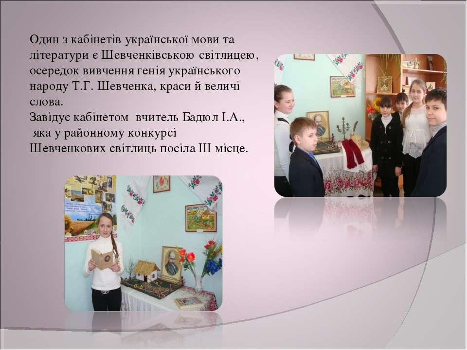 Один з кабінетів української мови та літератури є Шевченківською світлицею, о...